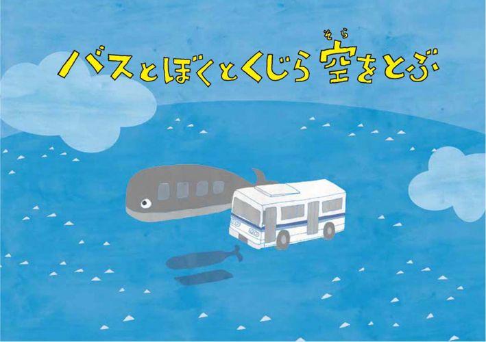 バスとぼくとくじら空を飛ぶ