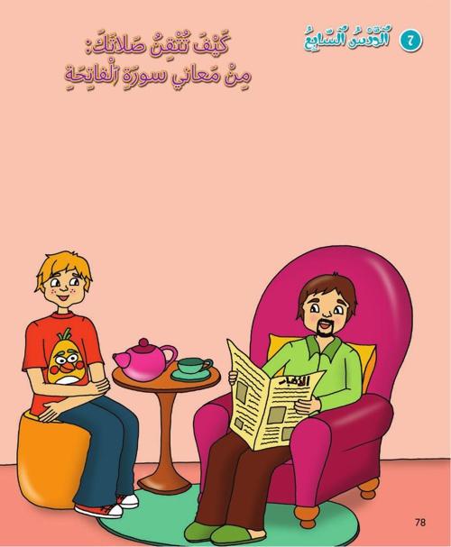 الكتاب الرابع - الدرس السابع -  كتاب المربي
