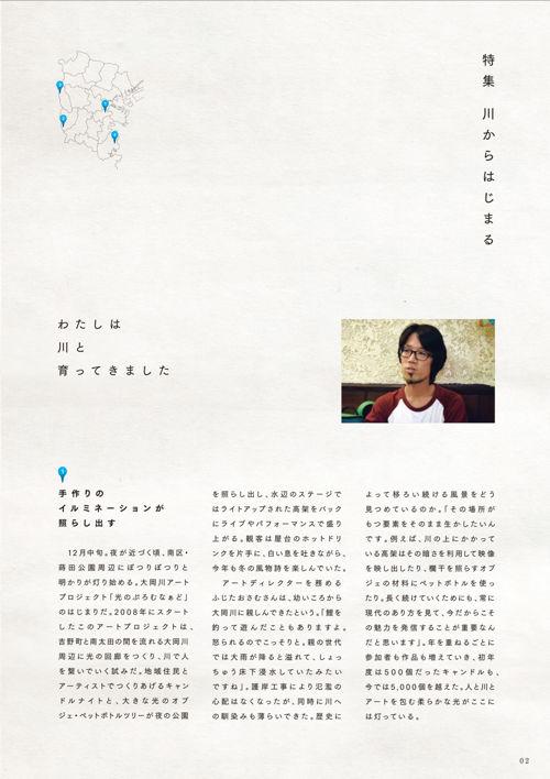 季刊ヨコハマアートサイトvol.008