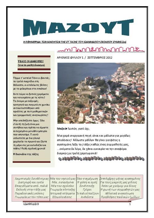 Σχολική εφημερίδα - Σεπτέμβριος 2012