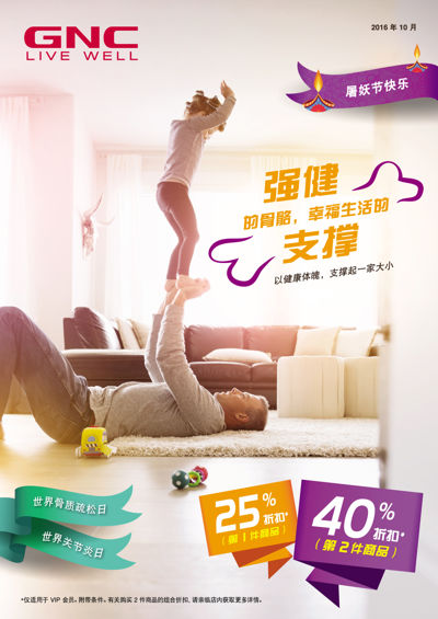 GNC Oct'16 > Strong Bones Make Strong Bonds(Chinese Version)