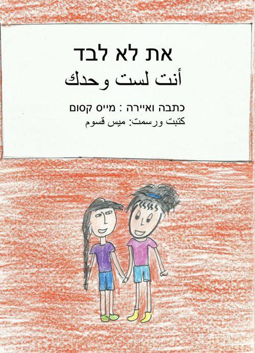 הספר של מייס קסום
