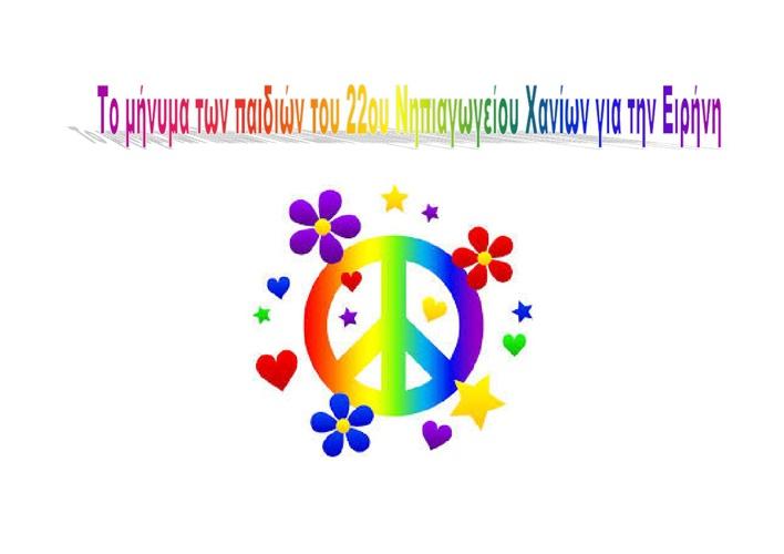 Όχι στον πόλεμο, ναι στην ειρήνη!