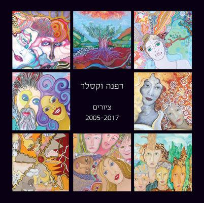דפנה וקסלר ספר ציורים 2005-2017