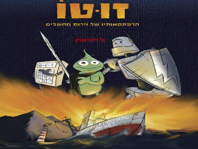 Copy of Copy of גל ספר דיגטלי