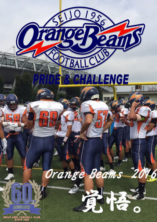 Orange Beams 2016