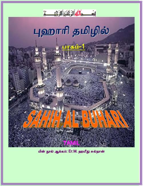 ஸஹீஹுல் புஹாரி பாகம் 1