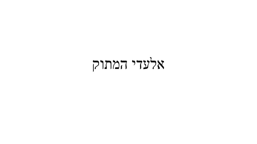 Copy of אלעדי המתוק