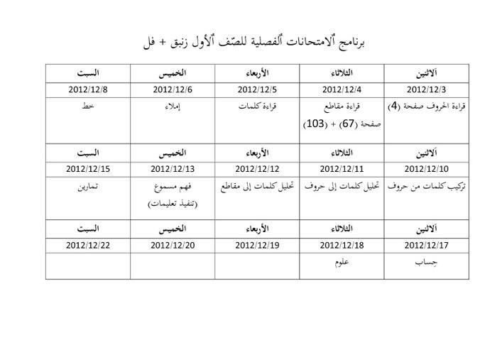 برنامج امتحانات الفصل الأول للصف الأول