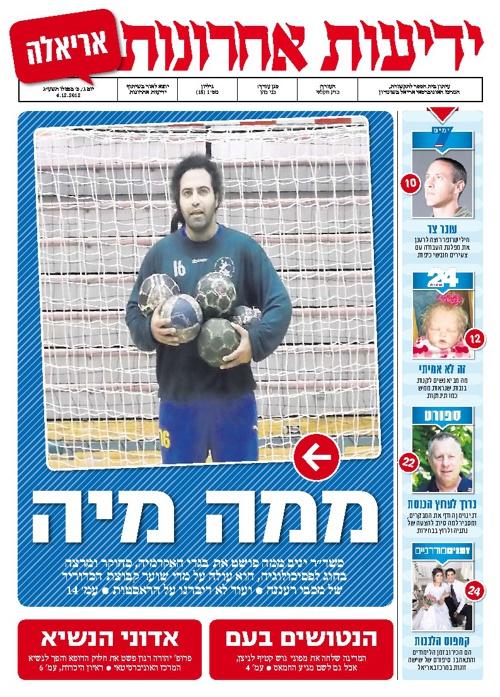 """אריאלה תשע""""ג מס' 1 (18) 04.12.2012 עמ' 1-13"""