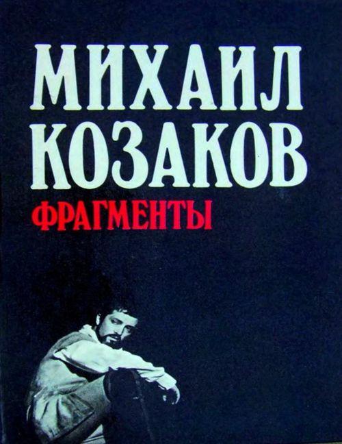"""Козаков М. """"Фрагменты"""""""