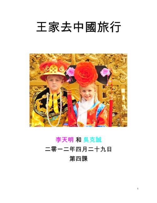 王家去中國旅行
