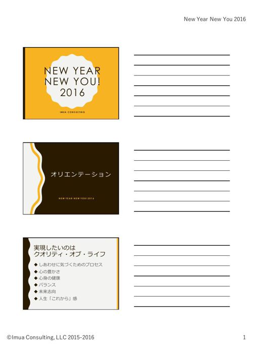 NEW YEAR, NEW YOU 2016_Text_Orientation