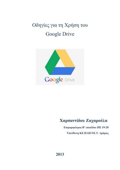 Οδηγίες για το Google Drive