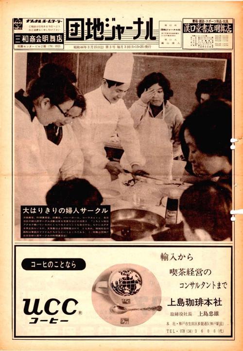 DJ創刊3号