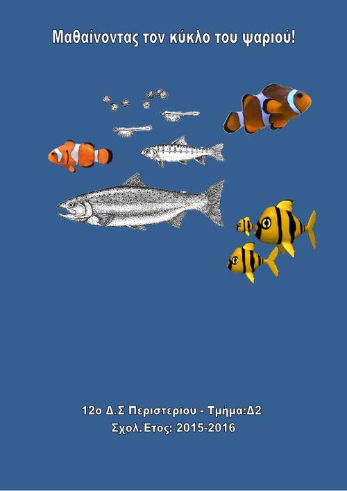 Kyklos psariou book