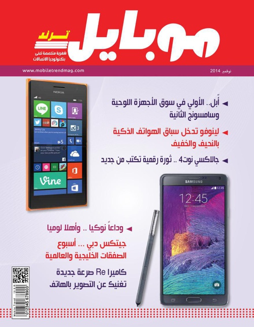 Mobile Trend November 2014
