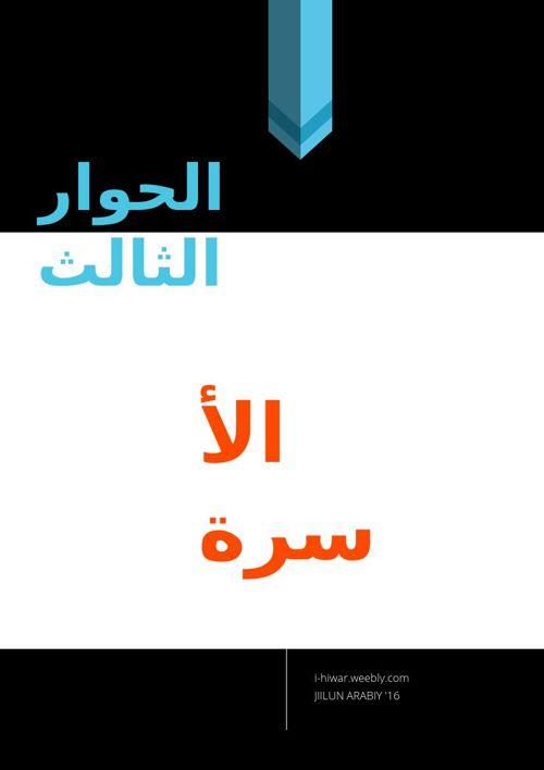 Usrah