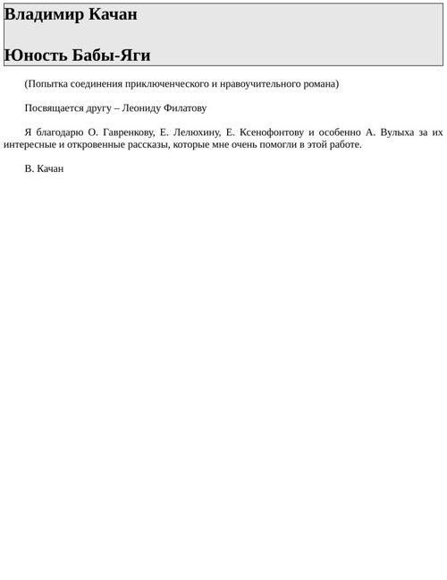 """Качан В. """"Юность Бабы-Яги"""""""