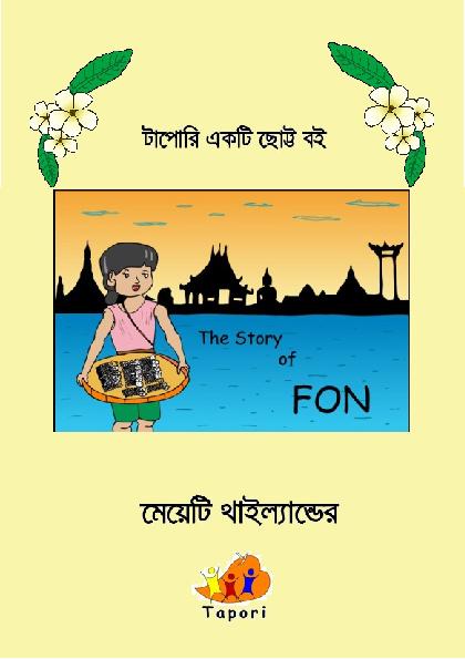 FON - BANGLA