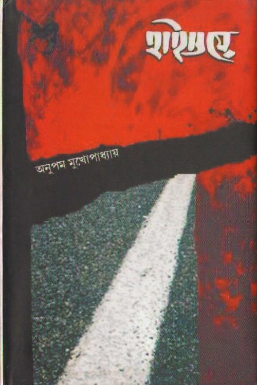 হাইওয়ে / অনুপম মুখোপাধ্যায়