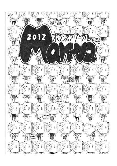 Man-vo.新歓冊子(first)