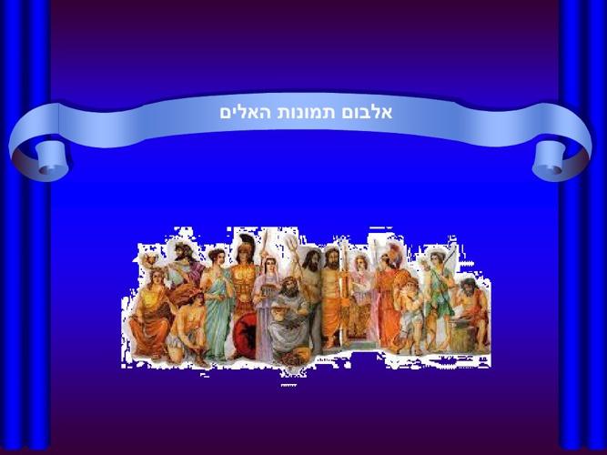 אלבום תמונות של מספר אלים
