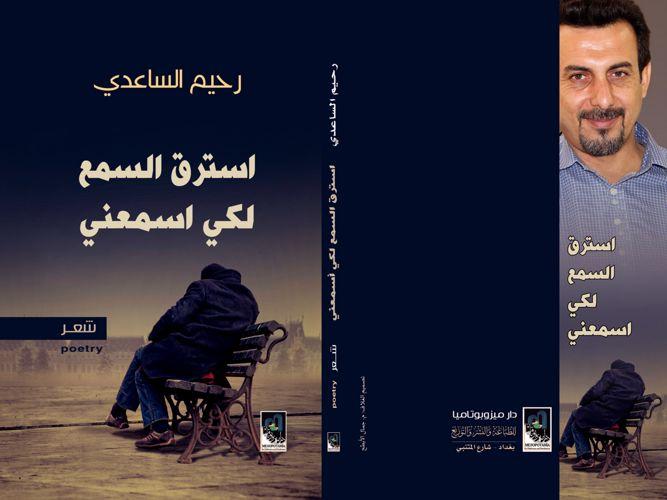 الدكتور رحيم الساعدي / استرق السمع لكي اسمعني