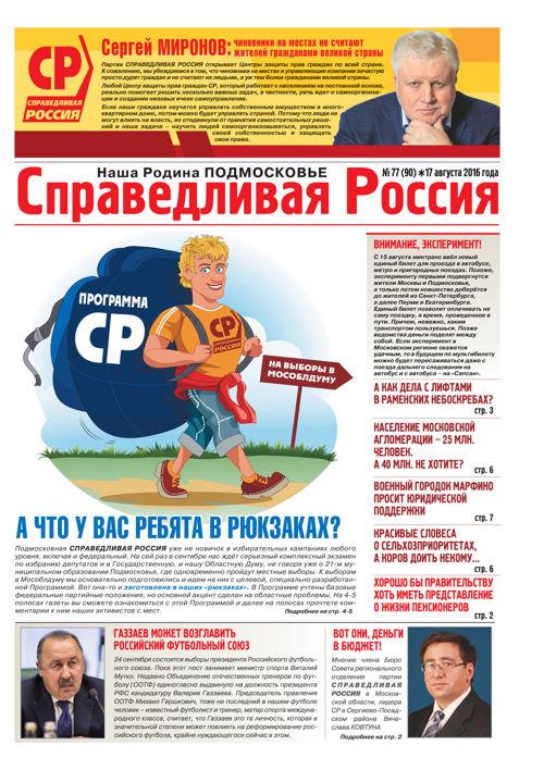 """Номер областной газеты партии """"Справедливая Россия"""""""