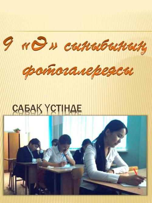 Фотогалерея 9Ә 7А