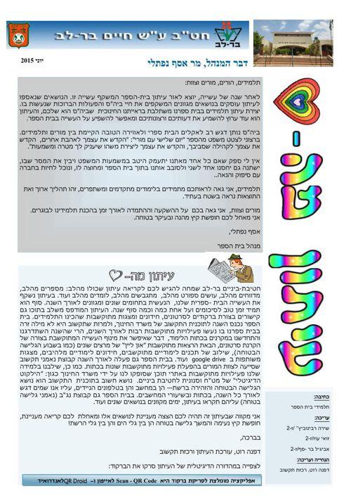 עיתון חטיבת ביניים בר-לב כפר-סבא