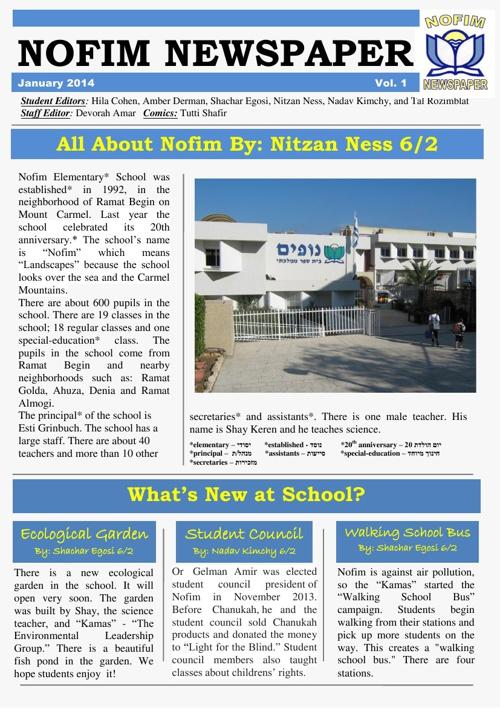 Nofim Newspaper Vol. 1