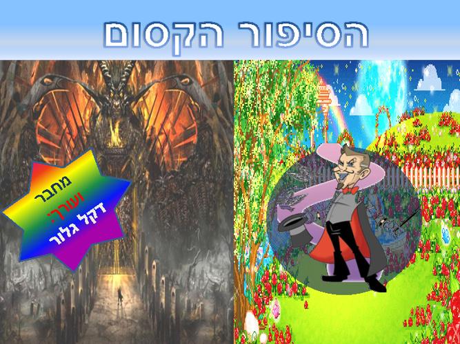 דקל גלור -הסיפור  הקסום