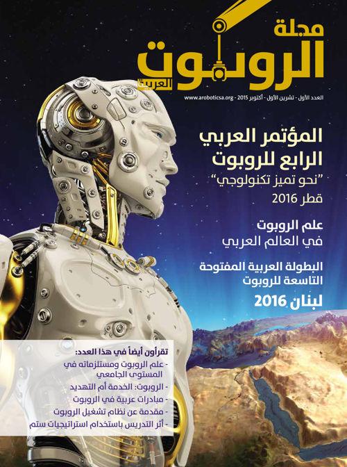 مجلة الروبوت العربية