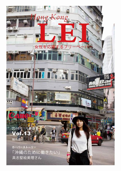 Hong Kong LEI vol.13