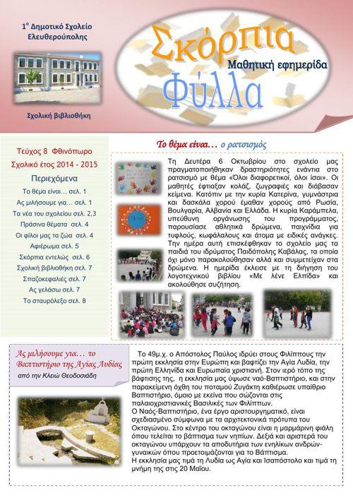 Μαθητική εφημερίδα Σκόρπια Φύλλα Τεύχος 8ο- 2014-2015