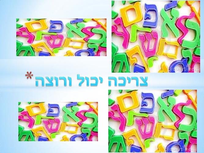 Hebrew book 2