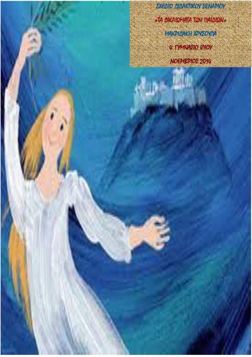 Σχέδιο διδακτικού σεναρίου-τα δικαιώματα του παιδιού2