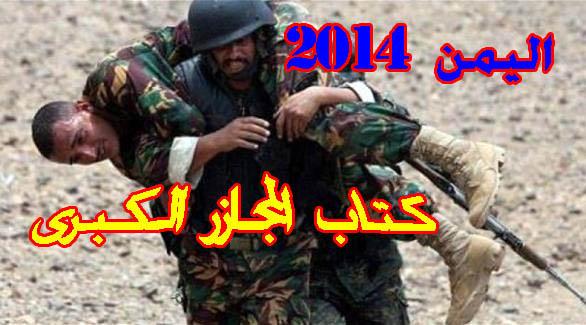 اليمن 2014م .. كتاب المجازر الكبرى
