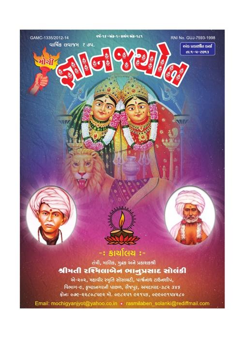 Gyan Jyot Magazine