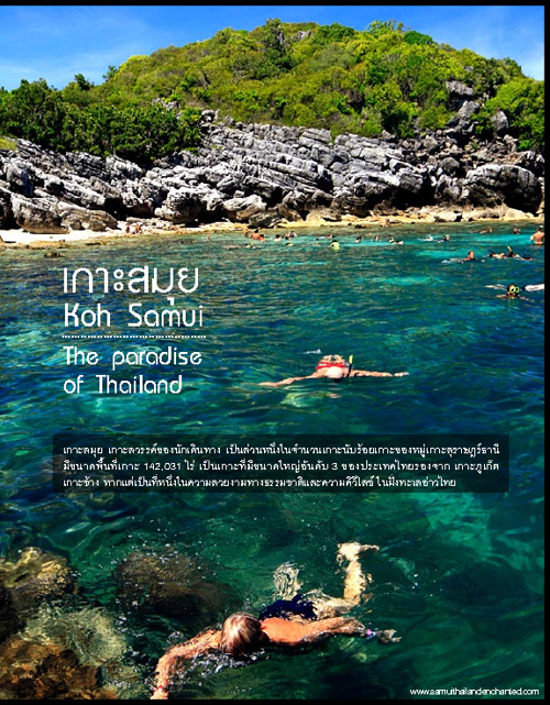 Koh Samui_เกาะสมุย