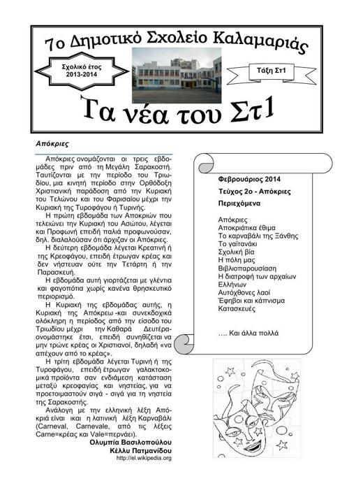 Τα νέα του Στ1 - τεύχος 2ο
