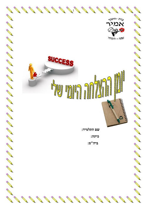 יומן ההצלחה היומי שלי (1)