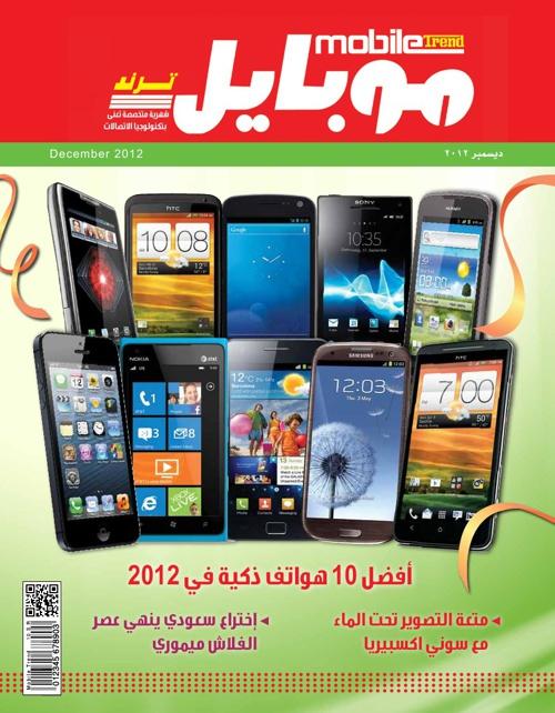 Mobile Trend December 2012