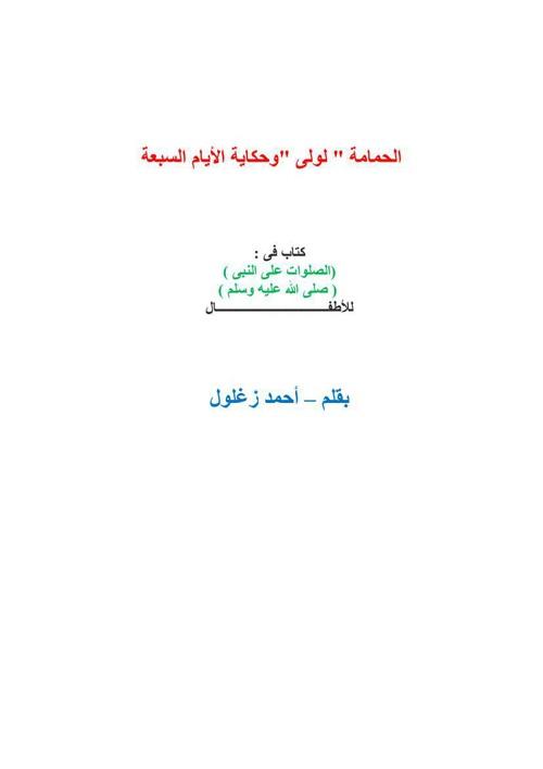 الصلاة على النبى - تأليف أحمد زغلول