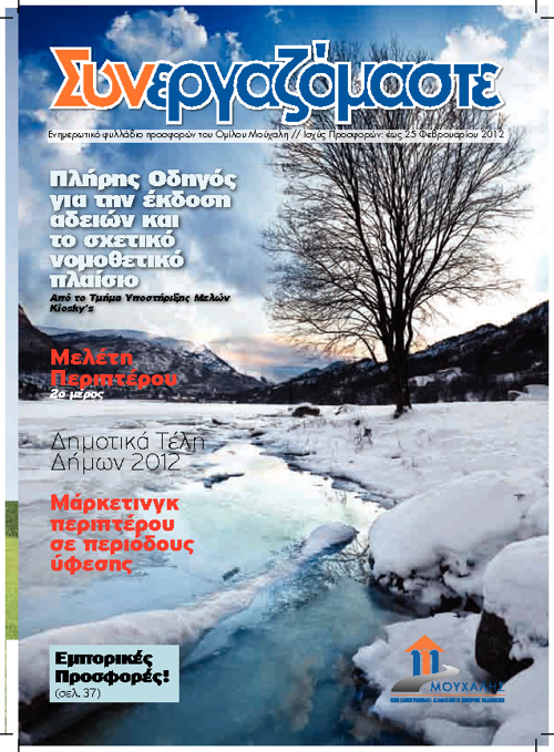 Περιοδικό Συνεργαζόμαστε 2012