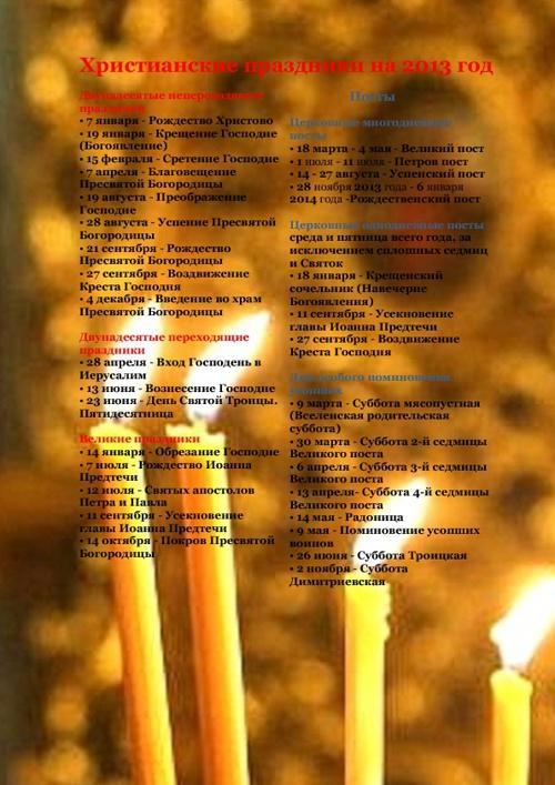 Христианские праздники и посты на 2013 год