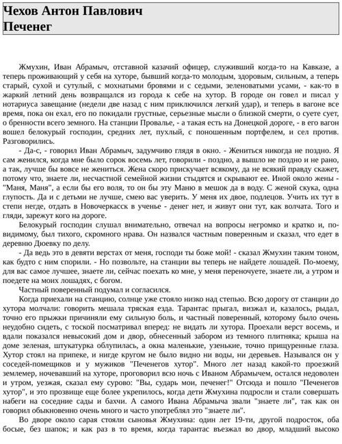 """Чехов А.П. """"Печенег"""" (1897)"""