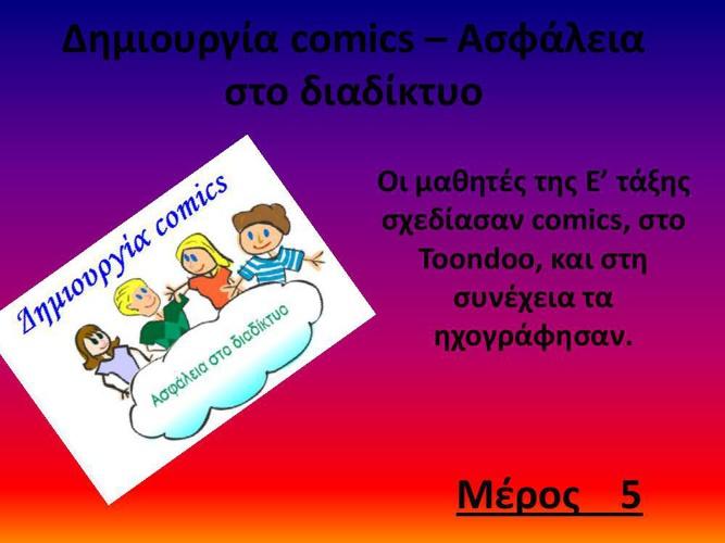 Comics- Μέρος 5
