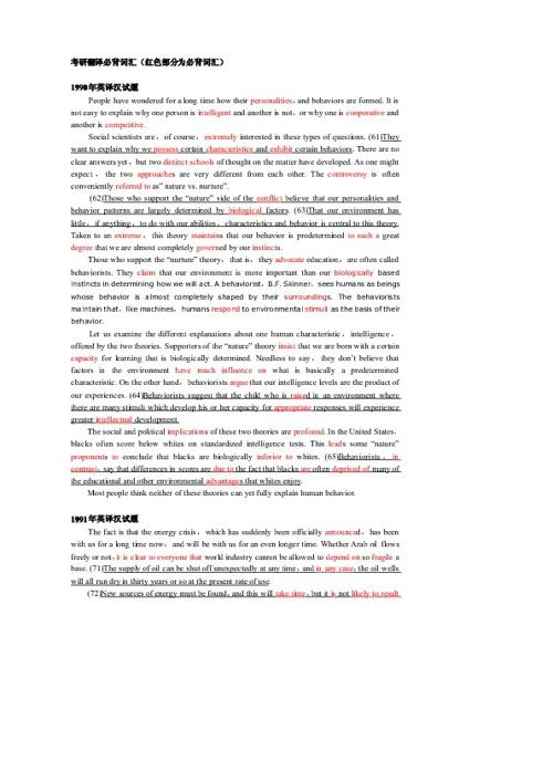 [词汇类]-考研翻译必背词汇